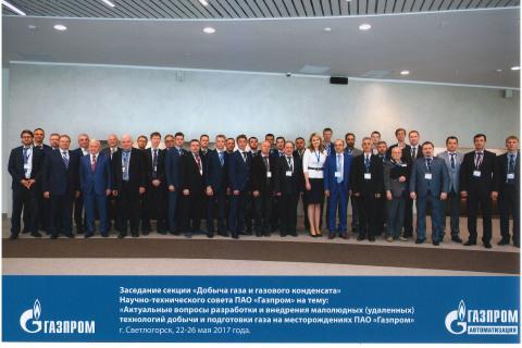 S. V. Kartashov and A. A. Aksenov at NTS Gazprom dobycha (May 2017)