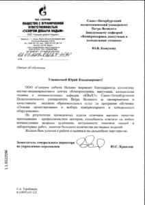 Отзыв Газпром добыча Надым