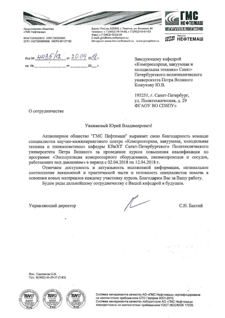 Отзыв ГМС Нефтемаш