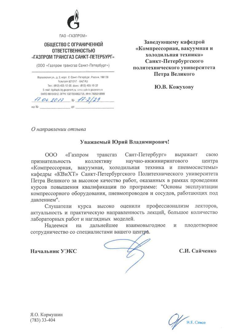 Отзыв Газпром трансгаз Санкт-Петербург