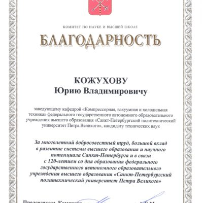 "Gratitude to the head of the ""Compressor, vacuum and refrigeration engineering"" department Y. V. Kozhukhov from the Committee on science and higher school of St. Petersburg Administration."