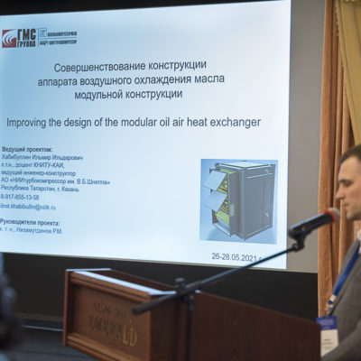 Conference 2021: report of VB Shnepp Research Institute of Turbokompressor JSC