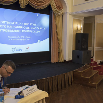 Conference 2021: report of PJSC NPO Iskra