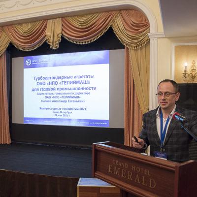 "Conference ""Compressor Technologies"" 2021: report of JSC ""NPO"" Geliymash """